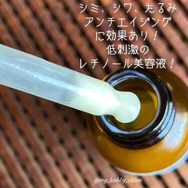 Granactive Retinoid 2% Emulsion/The Ordinary/美容液を使ったクチコミ(2枚目)