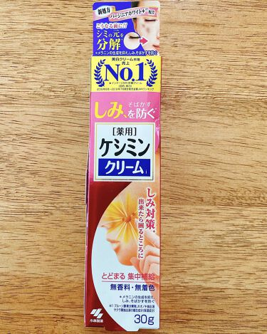 ケシミンクリーム f/ケシミン/その他スキンケアを使ったクチコミ(1枚目)