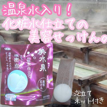 美水泉 美容石けん/旅美人/洗顔石鹸を使ったクチコミ(1枚目)