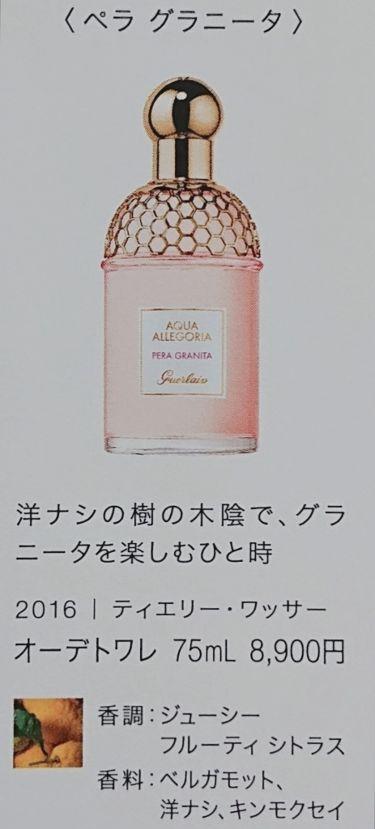 アクア アレゴリア ペラ グラニータ/GUERLAIN/香水(レディース)を使ったクチコミ(2枚目)