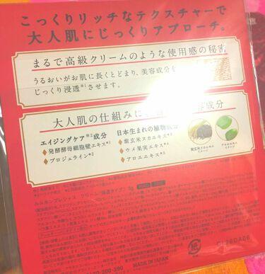 ルルルンプレシャス クリーム(保湿タイプ)/ルルルン/フェイスクリームを使ったクチコミ(2枚目)