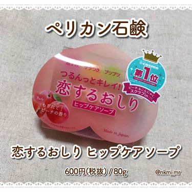 恋するおしり ヒップケアソープ/ペリカン石鹸/バストアップ・ヒップケアを使ったクチコミ(2枚目)