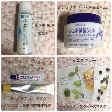 min♡さんの「ナチュリエスキンコンディショニングジェル(ハトムギ保湿ジェル)<ボディローション・ミルク>」を含むクチコミ