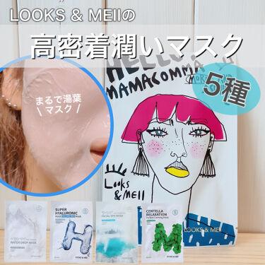 なんこつ on LIPS 「𓆸⋆*LOOKS&MEII𓆸⋆*~MASKSHEET5種~潤い..」(1枚目)