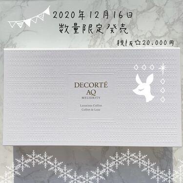 AQ ミリオリティ ラグジュリアス コフレ/COSME DECORTE/スキンケアキットを使ったクチコミ(1枚目)