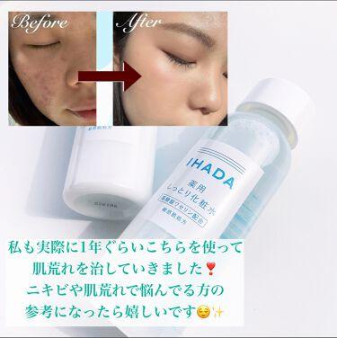 薬用ローション(しっとり)/IHADA/化粧水を使ったクチコミ(7枚目)