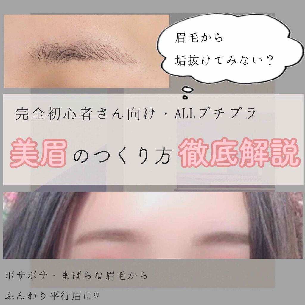 垢抜けの第一歩!眉毛を整えて印象チェンジのサムネイル