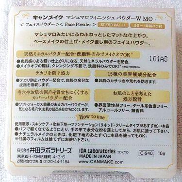 マシュマロフィニッシュパウダー/キャンメイク/プレストパウダーを使ったクチコミ(2枚目)