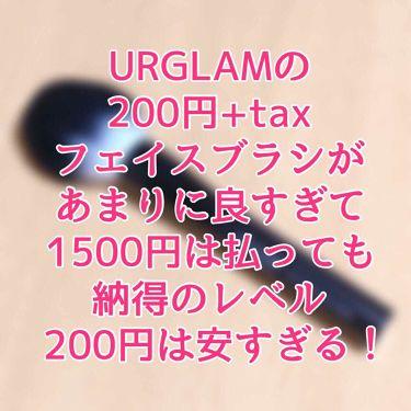 UR GLAM POWDER BRUSH/URGLAM/メイクブラシを使ったクチコミ(1枚目)