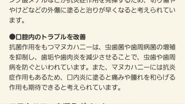 マヌカハニー/山田養蜂場(健康食品)/食品を使ったクチコミ(7枚目)