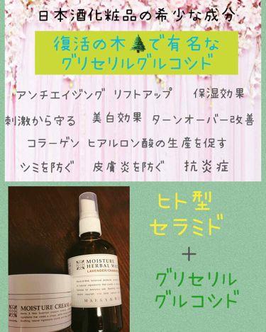 モイスチャーハーバルウォーター/MARKS&WEB/ミスト状化粧水を使ったクチコミ(1枚目)