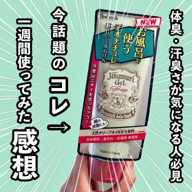 直ヌリジェル石けん/デオナチュレ/ボディソープを使ったクチコミ(1枚目)