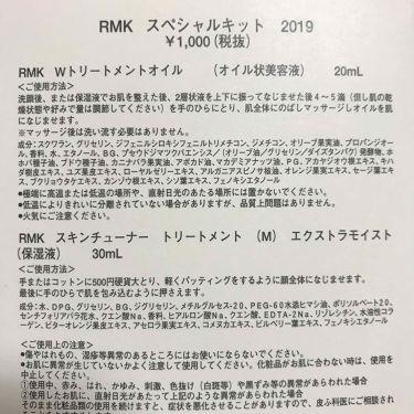 ジェルクリーミィファンデーション/RMK/クリーム・エマルジョンファンデーションを使ったクチコミ(3枚目)