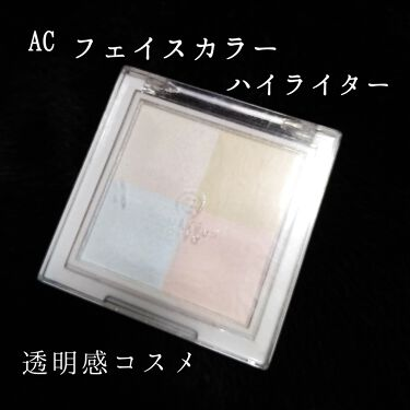 AC ミックス フェイスカラー/AC MAKEUP/プレストパウダーを使ったクチコミ(2枚目)