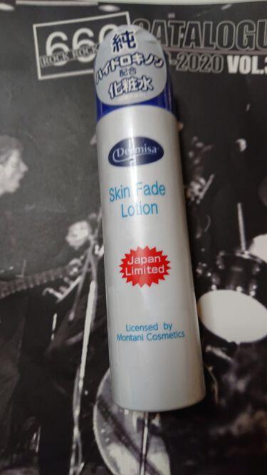 スキンフェイドローション/デルミサ/化粧水を使ったクチコミ(1枚目)
