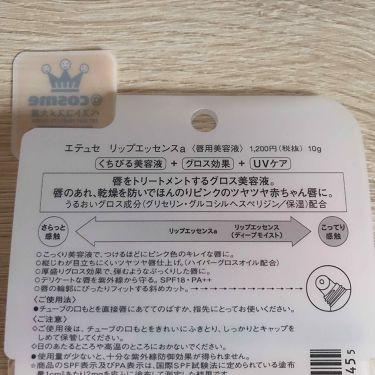 リップエッセンスaa/ettusais/リップケア・リップクリームを使ったクチコミ(2枚目)