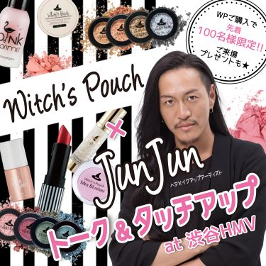 Witch's Pouch 公式アカウントさんの「Witch's Pouch(ウィッチズポーチ)セルフィーフィックスピグメント<パウダーアイシャドウ>」を含むクチコミ