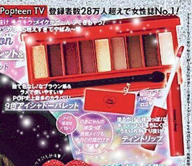 Popteen 2019年1月号/Popteen /雑誌を使ったクチコミ(1枚目)