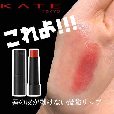 【画像付きクチコミ】これで唇剥けない!!!KATEパーソナルリップクリーム02この商品やっばい!!本当に買うべき商品。マットリップは乾燥してどうしても皮が剥けるしリップ塗っても乾燥するし、、、で、今までマットリップ使う時は苦労した。色が可愛くて使いたかっ...