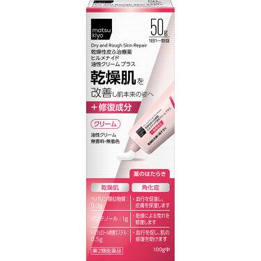 2021/2/11発売 matsukiyo ヒルメナイド油性クリームプラス(医薬品)