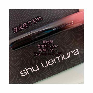 ラック シュプリア/shu uemura/口紅を使ったクチコミ(1枚目)