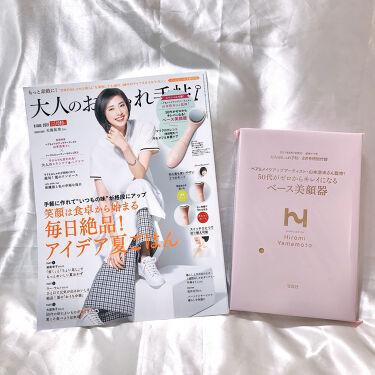 大人のおしゃれ手帖 2021年8月号/大人のおしゃれ手帖/雑誌を使ったクチコミ(5枚目)