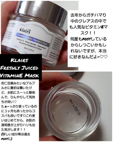Freshly Juiced Vitamin Mask/Klairs/フェイスクリームを使ったクチコミ(2枚目)