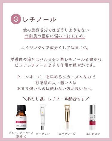 モイスチャライジングセラム/エトヴォス/美容液を使ったクチコミ(5枚目)