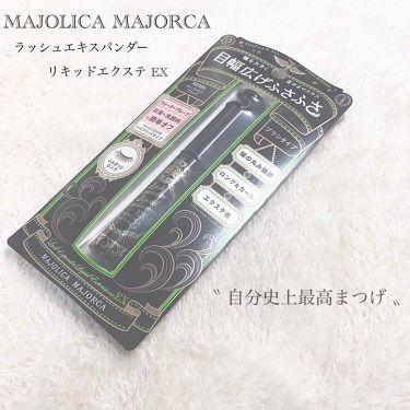 ラッシュエキスパンダー リキッドエクステ EX/MAJOLICA MAJORCA/マスカラを使ったクチコミ(1枚目)