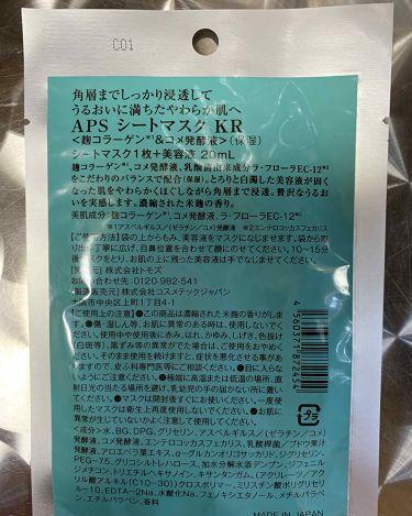 シートマスク(フランキンセンス×レチノール)/APS/シートマスク・パックを使ったクチコミ(2枚目)