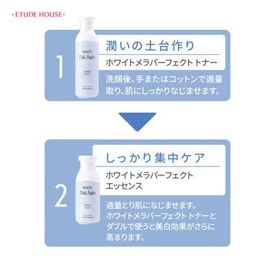 ホワイトメラパーフェクト エッセンス/ETUDE/美容液を使ったクチコミ(2枚目)