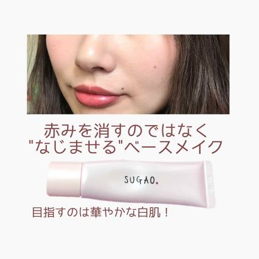 駒さんの「SUGAOスノーホイップクリーム<化粧下地>」を含むクチコミ