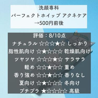 パーフェクトホイップ アクネケア/SENKA(専科)/洗顔フォームを使ったクチコミ(5枚目)