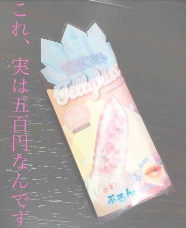 クリスタルアイスリップ/ジェリキス/口紅を使ったクチコミ(1枚目)