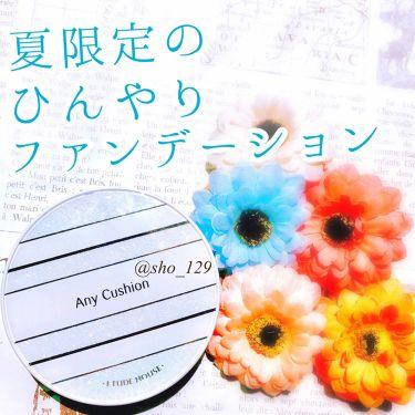 平野さんの「エチュードハウスエニークッションクールタッチ<リキッドファンデーション>」を含むクチコミ