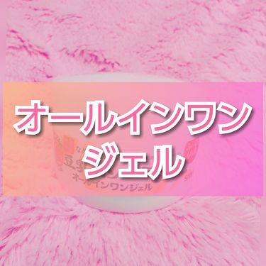 とろんと濃ジェル/なめらか本舗/オールインワン化粧品を使ったクチコミ(1枚目)