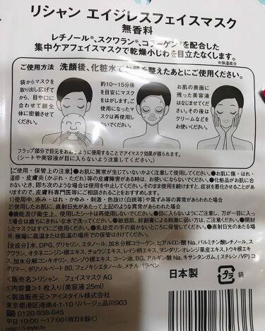 レチノールフェイスマスク/リシャン/シートマスク・パックを使ったクチコミ(2枚目)