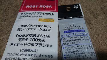 アイシャドウブラシセット/ロージーローザ/メイクブラシを使ったクチコミ(3枚目)