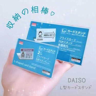L型カードスタンド/DAISO/その他を使ったクチコミ(1枚目)