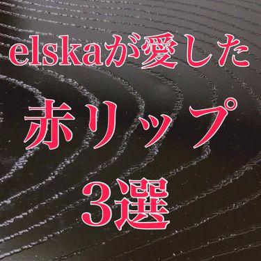 elskaさんの「ちふれ口紅(詰替用)<口紅>」を含むクチコミ