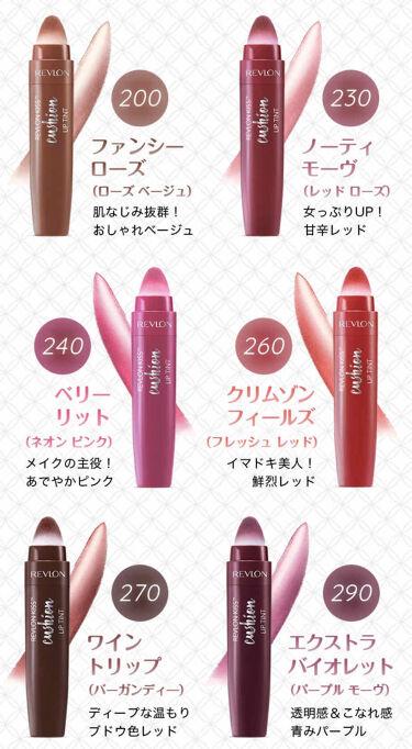 キス クッション リップ ティント/REVLON(レブロン)/口紅を使ったクチコミ(2枚目)