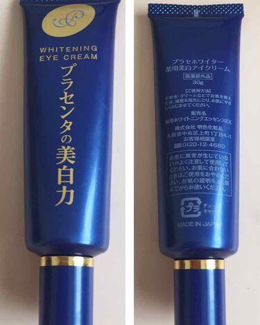 プラセホワイター 薬用美白アイクリーム/明色化粧品/アイケア・アイクリームを使ったクチコミ(2枚目)