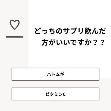 自称シンデレラ on LIPS 「【質問】どっちのサプリ飲んだ方がいいですか??【回答】・ハトム..」(1枚目)