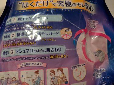 ソフィ 超熟睡ショーツ 5枚〔ショーツ型 ナプキン〕/ソフィ/その他を使ったクチコミ(2枚目)