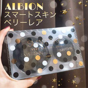 アルビオン スマートスキン ベリーレア/ALBION/クリーム・エマルジョンファンデーションを使ったクチコミ(1枚目)