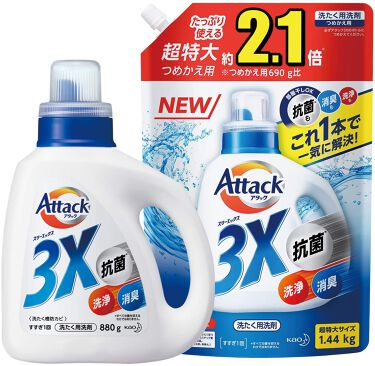 アタック3X アタック