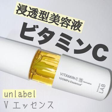 V エッセンス/unlabel/美容液を使ったクチコミ(1枚目)