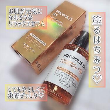プロポリスB5 グロウバリア カーミングセラム/SOME BY MI/美容液を使ったクチコミ(6枚目)