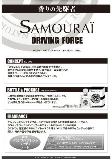 ドライビングフォース/サムライ/香水(メンズ)を使ったクチコミ(2枚目)