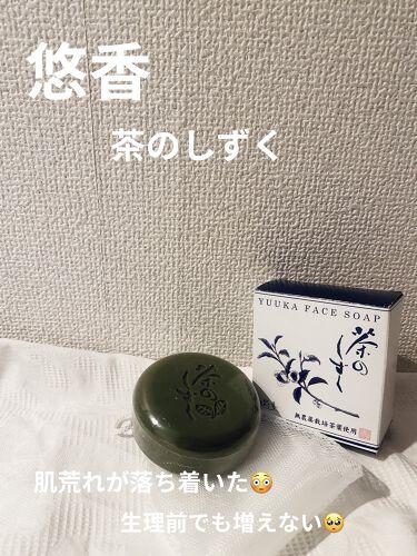 茶のしずく 石鹸/悠香/洗顔石鹸を使ったクチコミ(1枚目)